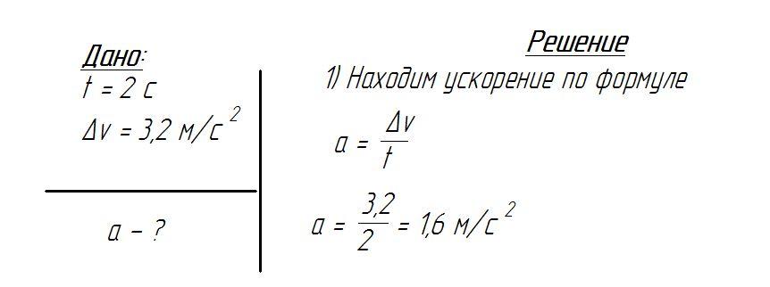 Определите ускорение лифта в высотном здании, если он увеличивает свою скорость на 3,2 м/с в течение 2 с - Решение задачи