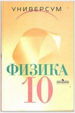 Учебник Физика 10 класс Громов