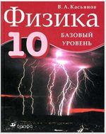 Учебник Физика 10 класс Касьянов