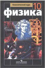 Учебник Физика 10 класс Мякишев_2008