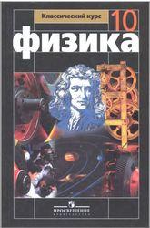 Учебник Физика 10 класс Мякишев