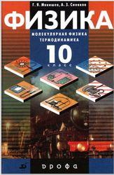 Учебник Физика 10 класс Мякишев_2010