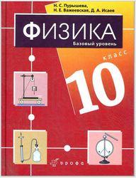 Учебник Физика 10 класс Пурышева