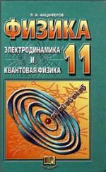 Учебник Физика 11 класс Анциферов