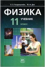 Учебник Физика 11 класс Генденштейн