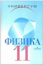 Учебник Физика 11 класс Громов