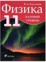 Физика 11 класс Касьянов