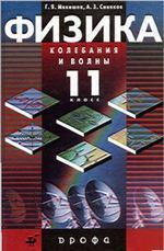 Учебник Физика 11 класс Мякишев