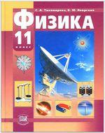 Учебник Физика 11 класс Тихомирова