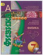Учебник Физика 7 класс Белага