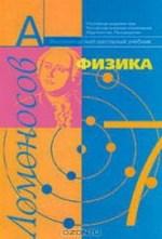 Учебник Физика 7 класс Фадеева
