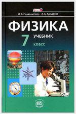 Учебник Физика 7 класс Генденштейн