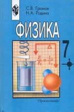 Учебник Физика 7 класс Громов