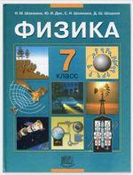 Учебник Физика 7 класс Шахмаев