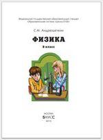 Учебник Физика 8 класс Андрюшечкин