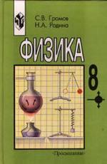 Учебник Физика 8 класс Громов