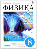 Учебник Физика 8 класс Пурышева