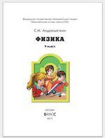 Учебник Физика 9 класс Андрюшечкин
