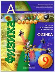Учебник Физика 9 класс Белага