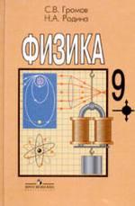 Учебник Физика 9 класс Громов