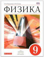 Учебник Физика 9 класс Перышкин