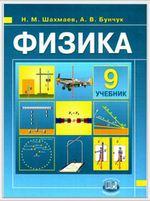 Учебник Физика 9 класс Шахмаев