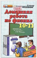 Физика 10-11 класс Рымкевич