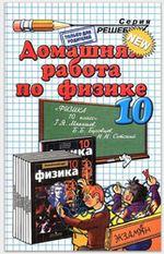 Физика 10 класс ГДЗ Мякишев