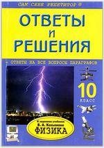 Физика 10 класс Ответы и решения Касьянов