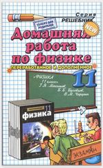 Физика 11 класс ГДЗ Мякишев