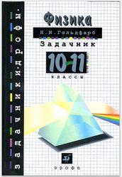 Физика 11 класс Гольдфарб
