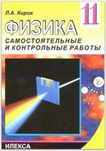 Физика 11 класс Кирик Самостоятельные работы