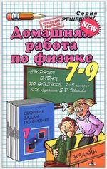 Физика 7-9 класс ГДЗ Лукашик