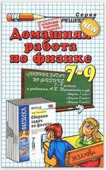 Физика 7-9 класс ГДЗ Перышкин