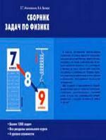 Физика 7-9 класс Московкина Сборник задач