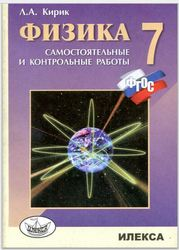 Физика 7 класс Кирик Самостоятельные работы