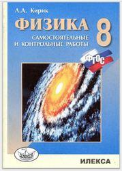 Физика 8 класс Кирик Самостоятельные работы
