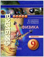 Физика 9 класс Артеменков Задачник