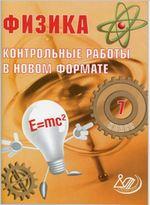 Физика 7 класс Контрольные работы Годова