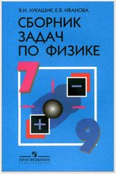 Сборник задач 7-9 класс Лукашик