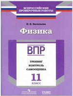 ВПР по физике 11 Тренинг Васильева