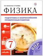 ВПР по физике 7 класс Шахматова