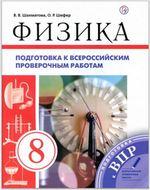 ВПР по физике 8 класс Шахматова