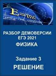 Физика - Разбор демоверсии ЕГЭ 2021