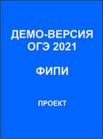 Физика ОГЭ 2021 Демо