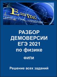 Разбор Демоверсии ЕГЭ 2021